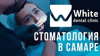 Стоматологическая клиника в Самаре - White Dental Clinic. Лечение и  Имплантация зубов. Виниры.(, 2018-02-11T13:08:26.000Z)