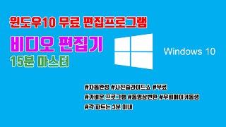 마이크로소프트 비디오 편집기 사용법 15분 마스터 - 윈도우10 무료 동영상 편집 프로그램(무비메이커) Microsoft Photo&Video Editor Tutorial screenshot 3