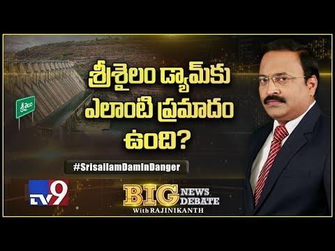 Big News Big Debate : శ్రీశైలం డ్యామ్ భద్రతపై  రాజేంద్రసింగ్ హెచ్చరికల్లో నిజమెంత? - TV9