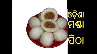 ମଣ୍ଡା ପିଠା | Manda Pitha | Manda Pitha Recipe in Odia | Manda Pitha in Odia | ODIA FOOD