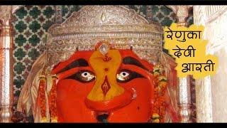 Renuka Devi Aarti With Lyrics| Abhishek-Datta | Sujit Soman | साडेतीन शक्तीपीठांची आरती