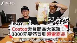 Costco素食商品大蒐羅!三千元竟然買到超雷商品