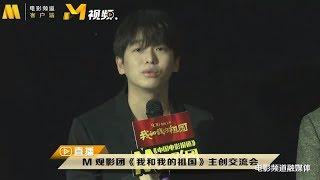 《我和我的祖国》M观影团 彭昱畅坦言:自然而然就入戏【新闻资讯 | News】