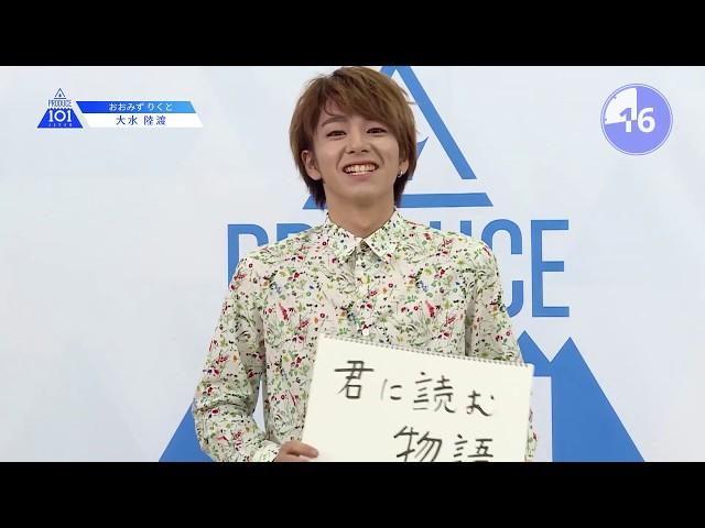 PRODUCE 101 JAPANㅣ長崎ㅣ【大水 陸渡(Omizu Rikuto)】方言でオススメの映画を紹介します!ㅣ@自己紹介_1分PR