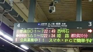芦屋駅 発車標  広告