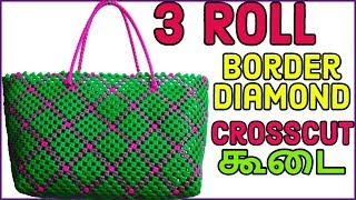 Tamil-3 Roll Border Diamond Crosscut Koodai Tutorial |Plastic wire Koodai making|Wire basket weaving