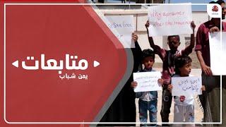 حضرموت ... وقفة احتجاجية تطالب بالإفراج عن معتقلين ثبتت براءتهم