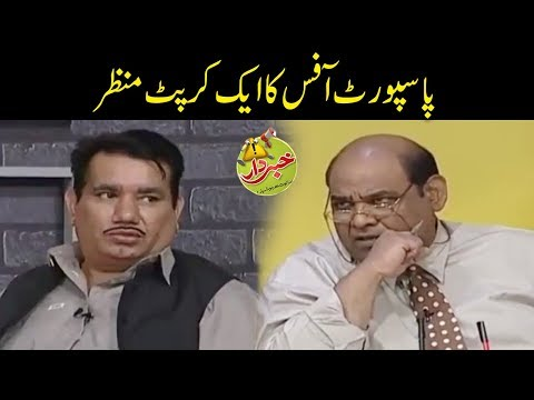 Passport Office Ka Aik Corrupt Manzar – Khabardar with Aftab Iqbal