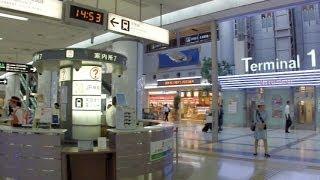 Haneda Airport Terminal 1 in Tokyo, Japan (東京 羽田空港第1旅客ターミナル)