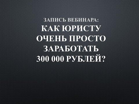 BestUrist74 (Владимир Попов): Юридический бизнес на 300 000 руб/мес!