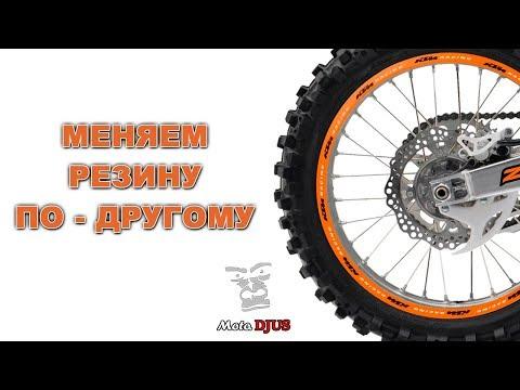 Монтируем резину по-другому: альтернативный способ для кроссового и эндуро мотоцикла