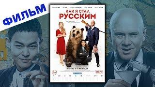 Как я стал русским 2019 смотреть фильм