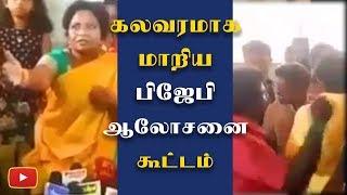 கலவரம் அடிதடி, பிஜேபி கூட்டத்தில் ஒரே ரகளை - BJP | Tamilisai | Modi | Kerala Floods