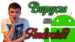 Нужен ли антивирус для Android смартфона или планшета?(froOstiq live - https://www.youtube.com/channel/UCrfAoVkbq9YwurBDyQSFfbg Официальный сайт: http://froostiq.ru/ Instagram: http://instagram.com/froostiq ..., 2015-10-28T14:43:49.000Z)