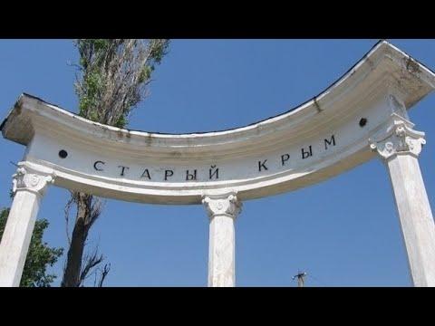 Старый Крым чуть не стал Симферополем