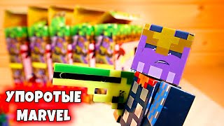 уПОРОТЫЕ MARVEL Майнкрафт Мстители Вредные Игрушки Minecraft