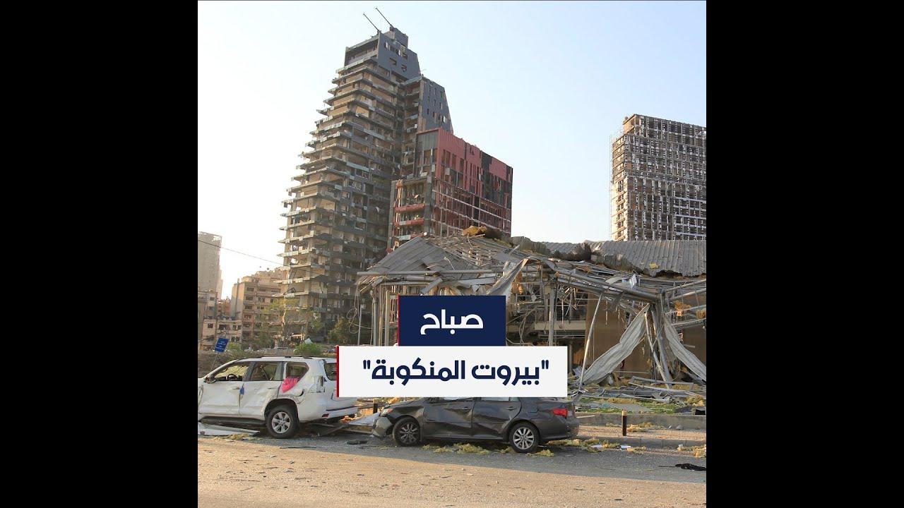 """صباح """"بيروت المنكوبة"""" بعد الانفجار الدامي الذي شهدته العاصمة اللبنانية"""