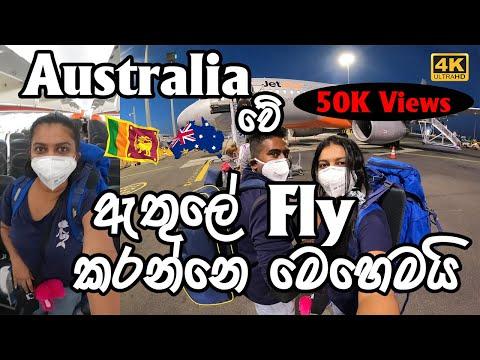 How to fly Around Australia|ඕස්ට්රේලියාවේ ඇතුලේ Fly කරන්නෙ මෙහෙමයි| Melbourne to mackay|4k|MapPin