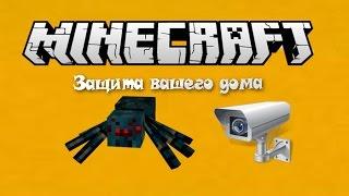 Защита вашего дома - Minecraft (Обзор мода)