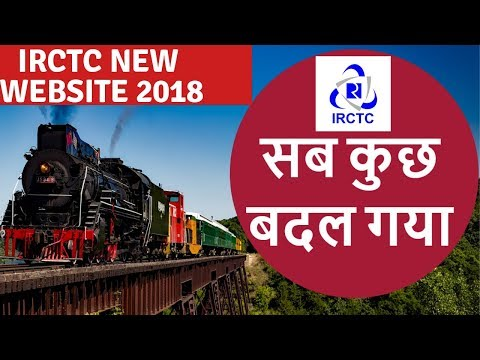 IRCTC NEW WEBSITE 2018| INDIAN RAILWAY NEW WEBSITE | TRAVEL TRICKS