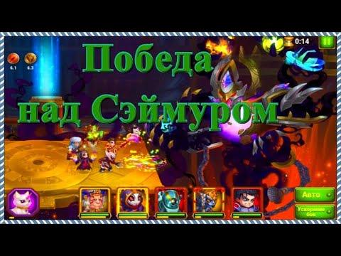 Хроники Хаоса победа над Сеймуром 15 глава быстрое прохождение Сеймура (Сэймура) финального босса