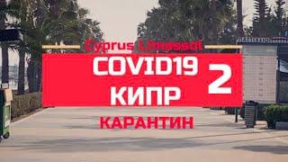 Коронавирус на Кипре 2 COVID 19 Pandemic in Cyprus Карантин
