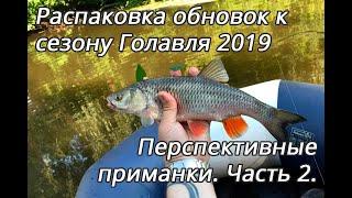 Розпакування голавлевых приманок до сезону 2019. Частина 2.