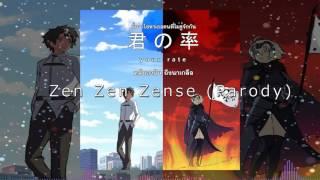 【Fuyuki】Zen Zen Zense (Salty Parody version)