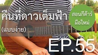 สอนกีต้าร์ EP.55 (คืนที่ดาวเต็มฟ้า) แบบคอร์ดง่าย