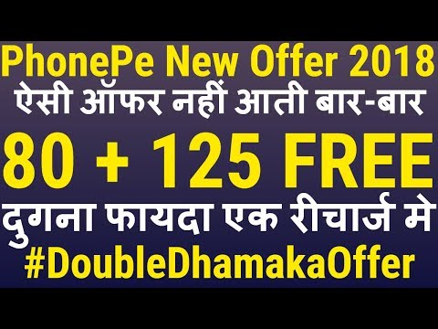 PhonePe New Offer 2018 !! PhonePe Free 205 Cashback, PhonePe 125 Cashback - PhonePe Free 80 Cashback