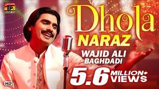 Dhola Naraz Wadaye Nai Bolenda - Wajid Ali Baghdadi - Latest Songs - Latest Punjabi & Saraiki Song