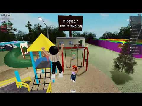 עשינו משחק שהפך ללהיט בישראל !!! בואו לשחק בחינם!! רובלוקס בעברית!!!