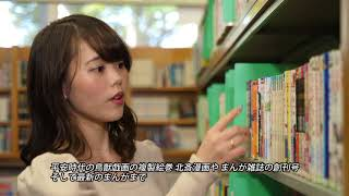 広島市まんが図書館~緑に囲まれた漫画専門の図書館をご案内します。