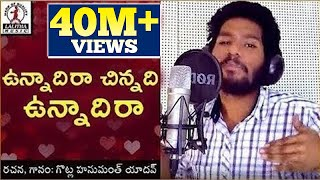 ఉన్నాది రా  చిన్నది ఉన్నాది రా  SONG | Hanmanth Yadav Gotla | VIDEO SONG | Lalitha Audios And Videos