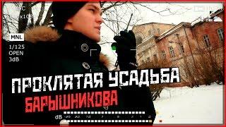 Проклятая усадьба Барышникова | Самая страшная необъяснимая аномалия | Чуть не пропали в лесу