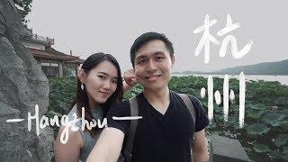 Vlog〉暴走杭州!一天吃遍杭州名菜  漫步西湖美景 II Hangzhou杭州