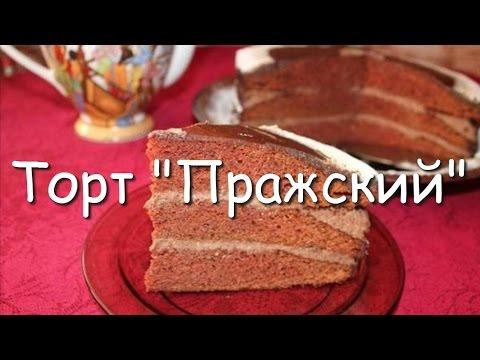 Торт Пражский, домашний рецепт.