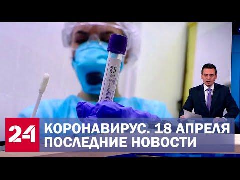 Коронавирус. Последние новости. Ситуация в России и мире. Сводка за 18 апреля