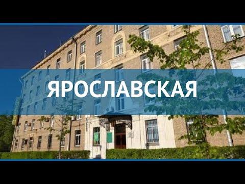 ЯРОСЛАВСКАЯ 3* Россия Москва/Подмосковье обзор – отель ЯРОСЛАВСКАЯ 3* Москва/Подмосковье видео обзор