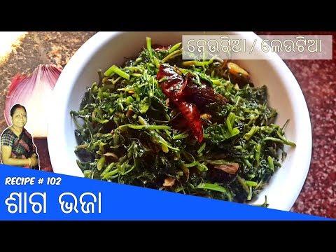 ନେଉଟିଆ / ଲେଉଟିଆ ଶାଗ ଭଜା | Odia Leutia Saga Bhaja Recipe Step by Step