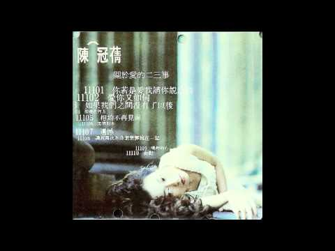 陳冠蒨《關於愛情二三事》專輯試聽 1994