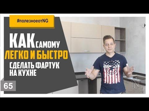 Фартук из кварц винила своими руками//Натан Групп