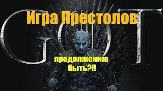 Игра Престолов - ПРОДОЛЖЕНИЕ БУДЕТ?!!
