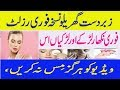 New face whitening Beauty tips girls and boys check details in urdu hindi