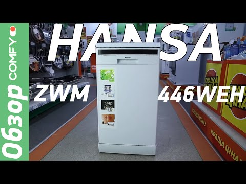 Hansa ZWM446WEH - современная узкая посудомоечная машина - Обзор от Comfy.ua