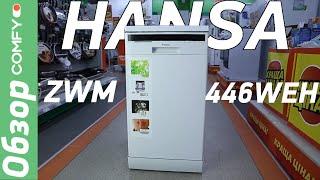 Hansa ZWM446WEH - современная узкая посудомоечная машина - Обзор от Comfy.ua(Hansa ZWM446WEH - узкая посудомоечная машина с большими возможностями. Модель получила 6 режимов работы и поддержи..., 2015-04-10T09:49:40.000Z)