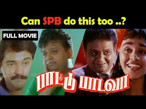 Tamil Superhit Movie - Paattu Padava - Full Movie | S. P. Balasubrahmanyam | Rahman | Janagaraj
