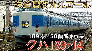 【高音質】 189系M50編成 クハ189-14 鉄道唱歌オルゴール