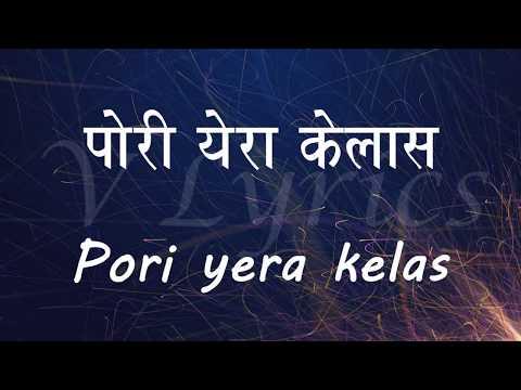 Vasaikar | Pori Yera Kelas ( Lyrics Song ) | East Indian Song