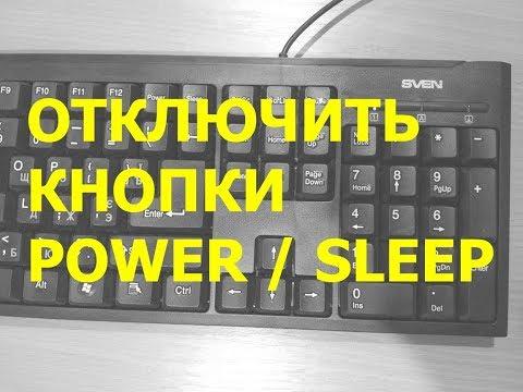 Как отключить кнопку сна на ноутбуке